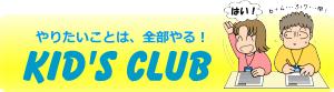キッズクラブ